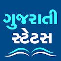 Gujarati Whatsapp status,quote icon