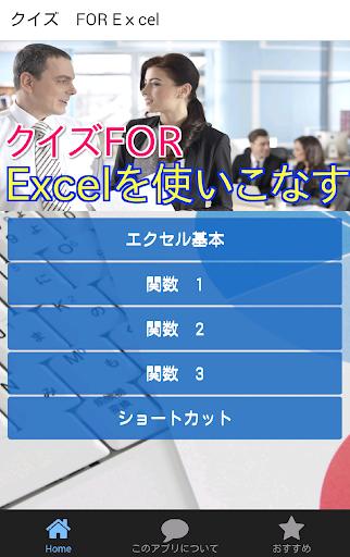 クイズFORエクセル(Excel)-社会人必須ソフトエクセル