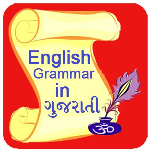English Grammar In Gujarati