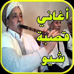 أغاني قصبة شيوخ نورالدين البوشيخي : شيوخ قصبة mp3 - náhled