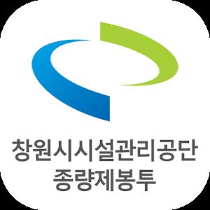 창원시시설공단 종량제봉투 아이콘