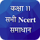 Class 11 NCERT Solution in Hindi APK