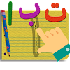 Arabic Alif Ba Ta For Kids