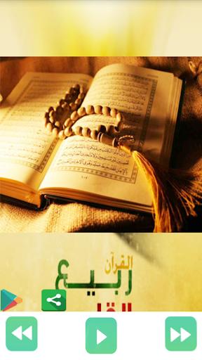 Ahmad Al Ajmi Quran offline