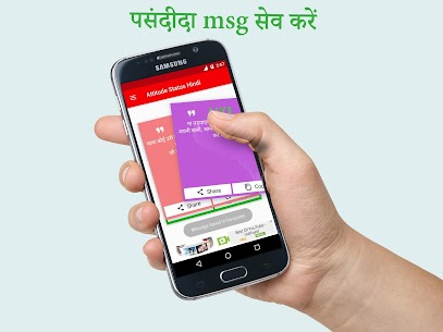 Attitude Status Hindi 2019 App Download For Android and iPhone 8