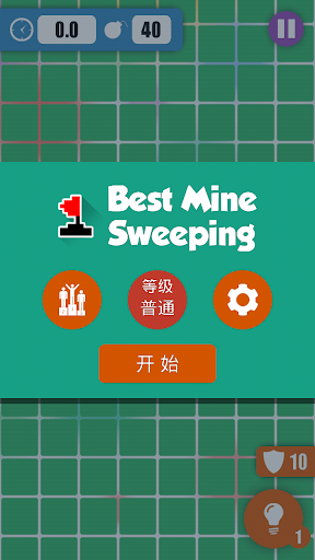 终极扫雷 Best MineSweeping