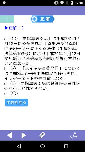 u3046u304bu308bu305euff01u767bu9332u8ca9u58f2u8005 1.0.0 Windows u7528 3