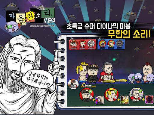 ub9c8uc74cuc758uc18cub9ac withu00a0NAVER WEBTOON apkmr screenshots 8