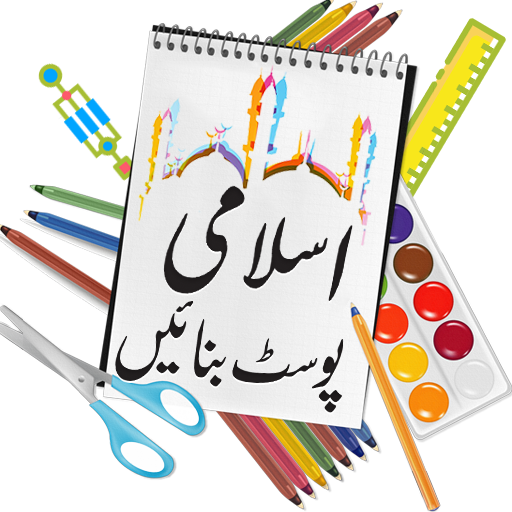 Baixar Islamic Post Maker - Text on Photo - Quotes Maker