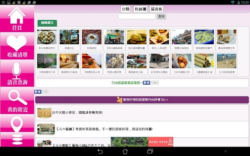 Pink旅遊美食日記- screenshot thumbnail