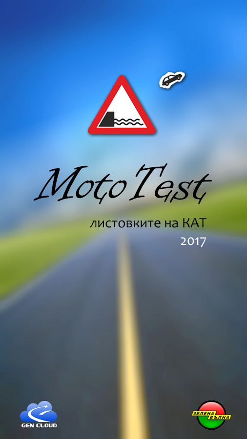 MotoTest- screenshot