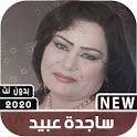 اغاني ساجدة عبيد 2020 بدون نت + جميع اغاني اردح icon