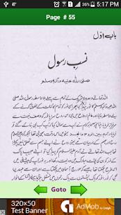 12 Imam A.S(Urdu Islamic Book) - náhled