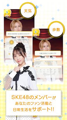 SKE48 AIドルデイズ!【ファン活応援アプリ】のおすすめ画像1