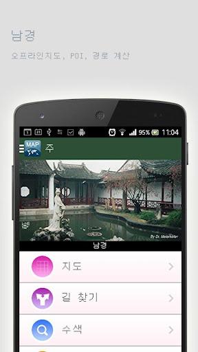 남경오프라인맵