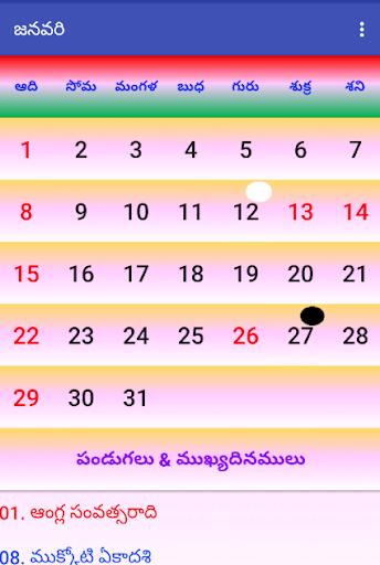 玩免費遊戲APP|下載Telugu Calendar 2017 app不用錢|硬是要APP