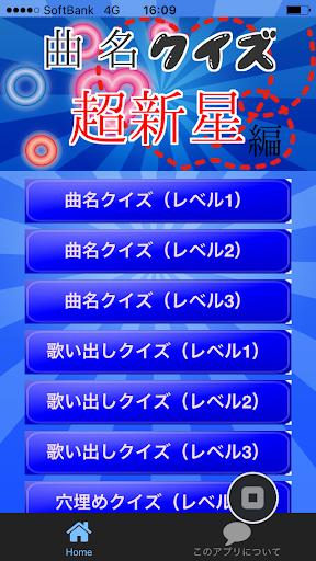曲名クイズ超新星編 ~歌詞の歌い出しが学べる無料アプリ~