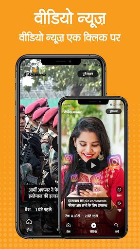 Dainik Bhaskar screenshot 4