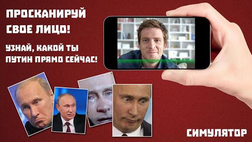 Путин Сканер лица