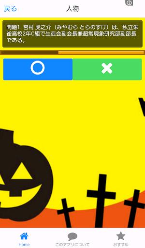 無料娱乐AppのQUIZ FOR 山田くんと7人の魔女 記事Game
