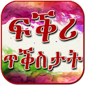 ጥቕስታት ፍቕሪ Tigrinya Love icon