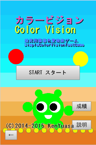 Child Color Vision Test Game