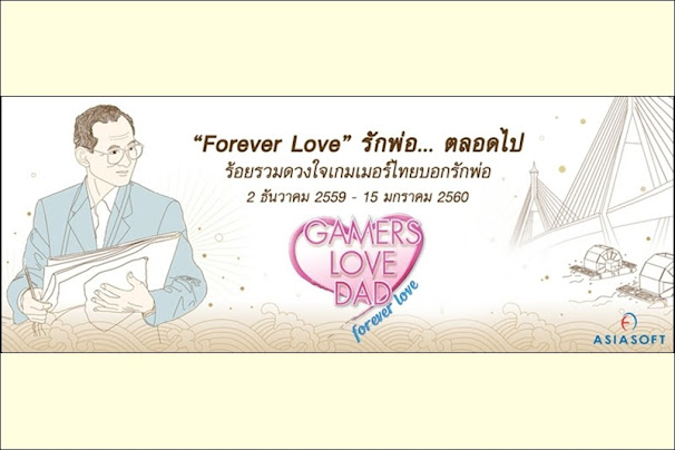 [Gamers Love Dad] ร้อยรวมดวงใจเกมเมอร์ไทยบอกรักพ่อ