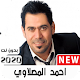 اغاني احمد المصلاوي 2020 بدون نت مع تحديث مستمر Download on Windows