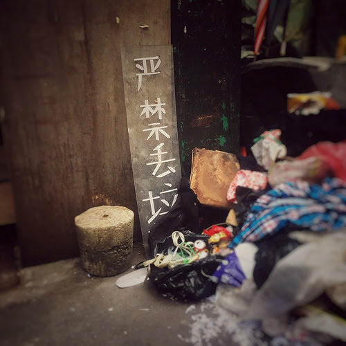 No Trash, Allowed, Sign,  嚴禁, 丢, 垃圾, 招牌, hong kong, alley, 香港