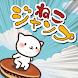 ドラねこジャンプ -どら焼きじゃんぷミニゲーム- - Androidアプリ