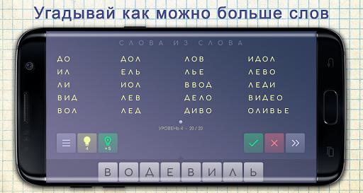 u0421u043bu043eu0432u0430 u0438u0437 u0421u043bu043eu0432u0430 2020 Apk 2