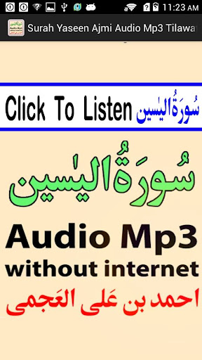 Surah Yaseen Mp3 Tilawat Audio