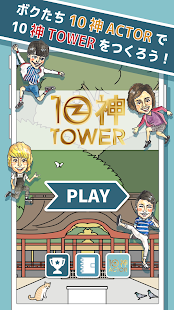 10神TOWER- screenshot thumbnail