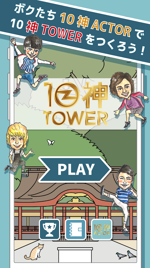 10神TOWER- screenshot