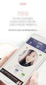 코코 소개팅 - 실시간 무료 커플 매칭, 소개팅어플 screenshot 4