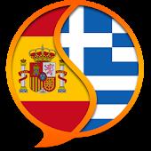 Spanish Greek Dictionary
