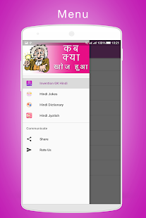 Invention GK in Hindi - náhled