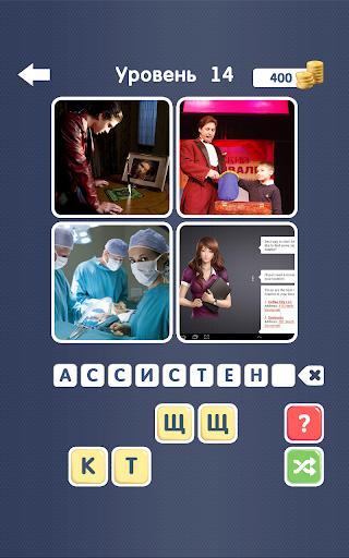 玩免費拼字APP|下載Угадай слово - фото-викторина! app不用錢|硬是要APP
