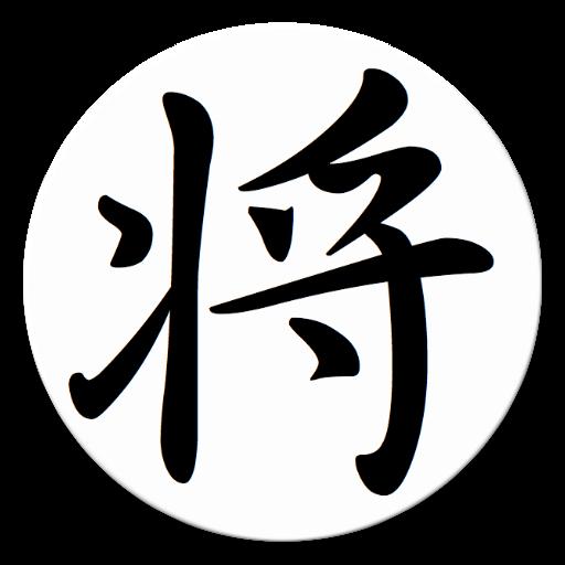 工具の将棋リーグ作成 LOGO-記事Game