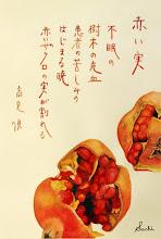 Photo: 高見順さんの詩『赤い実』に寄せて 2013.10.09