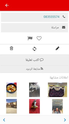 حراج نجران screenshot 20