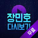 장민호 다시보기 - 대한민국 가수 장민호 트로트 노래 영상 메들리 100% icon