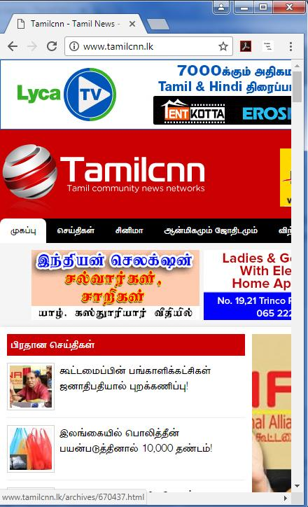 TamilCNN- screenshot