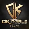 DK모바일: 영웅의귀환 icon
