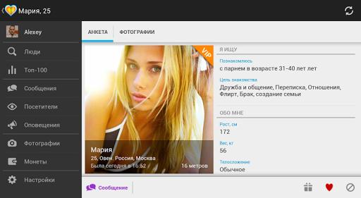 Mail.Ru Dating screenshots 7