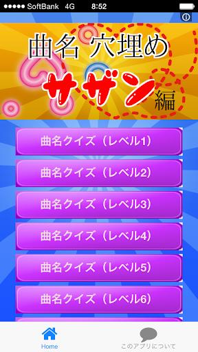 玩免費娛樂APP|下載曲名穴埋めクイズ・サザン編 ~タイトルが学べる無料アプリ~ app不用錢|硬是要APP