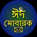 ঈদের বাংলা শুভেচ্ছা এসএমএস icon