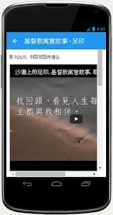 圣经简体中文【灵修祈祷】范例选辑 - náhled