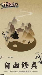 修真江湖:凡人修仙 - Apps on Google Play