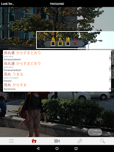 Yomiwa - Japanese Translator- screenshot thumbnail